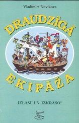 draudziga-ekipazha-1