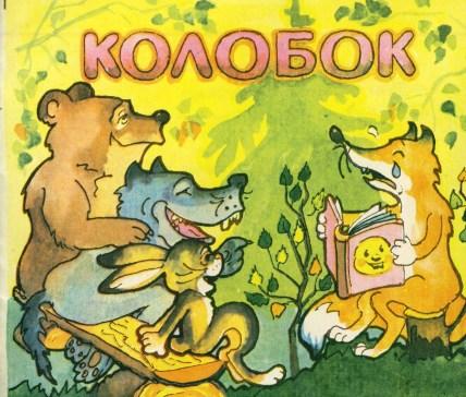 novikov-kolobok