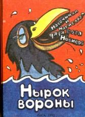novikov-nirok-voroni
