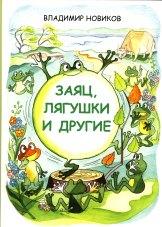 novikov-zajac-ljagushki